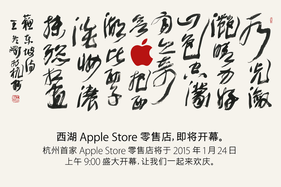 Apple Store West Lake