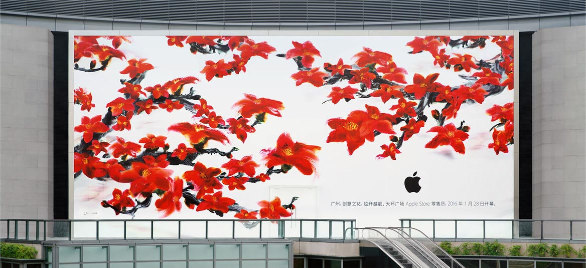 Apple Parc Central in Guangzhou (China) eröffnete am 28. Januar 2016