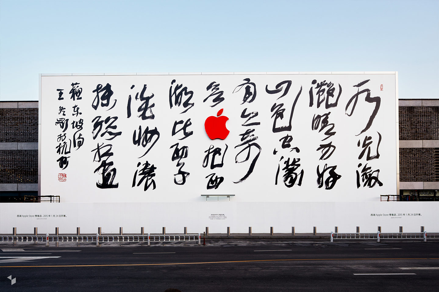 Apple West Lake in Hangzhou (China) eröffnete am 24. Januar 2015